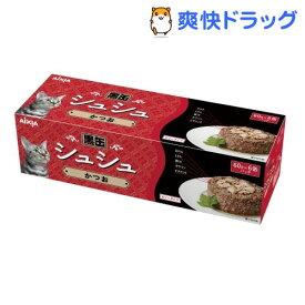 黒缶シュシュ 6P かつお(1セット)【黒缶シリーズ】[キャットフード]