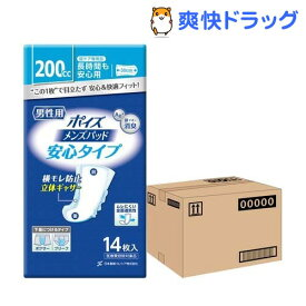 ポイズ メンズパッド 男性用 安心タイプ 200cc(14枚入*9コパック)