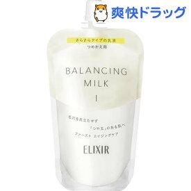 資生堂 エリクシール ルフレ バランシング ミルク I (つめかえ用) 乳液(110ml)【エリクシール ルフレ】