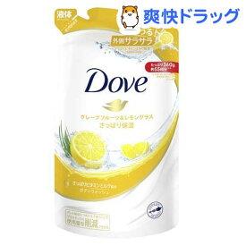 ダヴ ボディウォッシュ グレープフルーツ&レモングラス つめかえ用(360g)【ダヴ(Dove)】