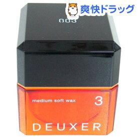 ナンバースリー デューサー ミディアムソフトワックス 3(80g)【ナンバースリー(003)】