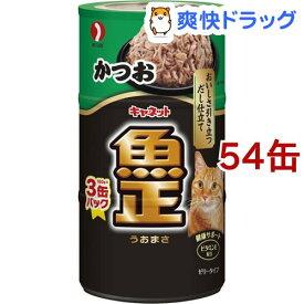 キャネット 魚正 かつお(160g*3缶入*18コセット)【キャネット】[キャットフード]