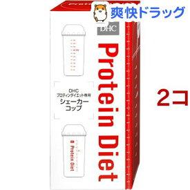 DHC プロティンダイエット 専用シェーカーコップ(1コ入*2コセット)【DHC サプリメント】