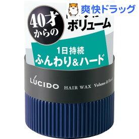 ルシード ヘアワックス ボリューム&ハード(80g)【ルシード(LUCIDO)】