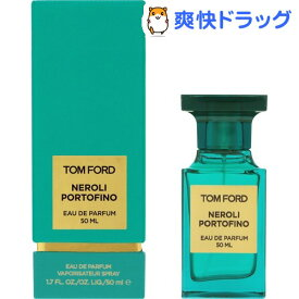 トムフォード ネロリポルトフィーノ オードパルファム(50ml)