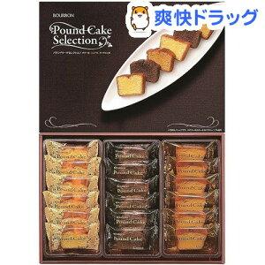 ブルボン パウンドケーキセレクション PS-10(18コ入)