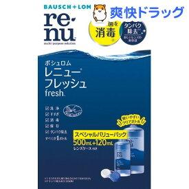 レニュー フレッシュ(500ml+120ml)【RENU(レニュー)】