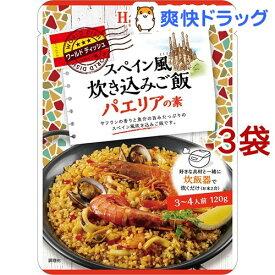 Hachi(ハチ) ワールドディッシュ スペイン風炊き込みご飯パエリアの素 3-4人前(120g*3袋セット)【Hachi(ハチ)】
