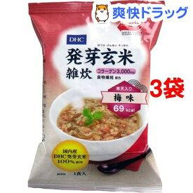 【訳あり】DHC 発芽玄米雑炊 梅味(1食入*3コセット)【DHC サプリメント】