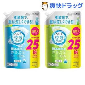 ハミング 柔軟剤 涼感テクノロジー 詰め替え 特大(2袋セット)【ハミング】