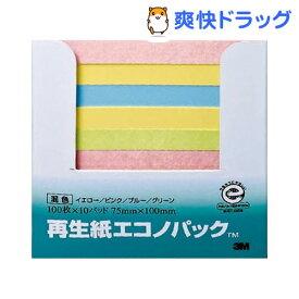 ポスト・イット 再生紙 エコノパック657 ノート 混色 6571-K(100枚*10パッド)