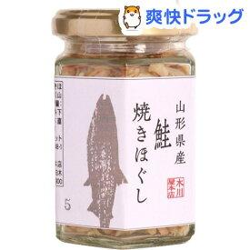 カムネット 山形県産 鮭焼きほぐし(80g)