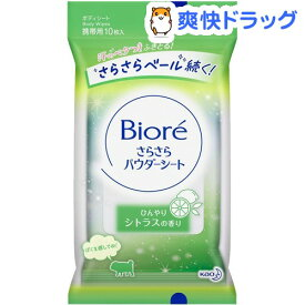 ビオレさらさらパウダーシート シトラスの香り 携帯用(10枚入)【ビオレ】