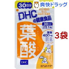 DHC 葉酸 30日分(30粒*3コセット)【DHC サプリメント】