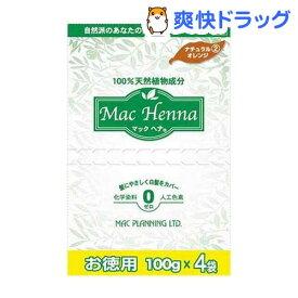 マック ヘナ ハーバルヘアトリートメント ナチュラルオレンジ(100g*4袋入)【マック ヘナ】