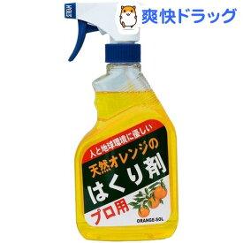 プロ仕様の剥離剤 天然オレンジのはくり剤 プロ用(375ml)