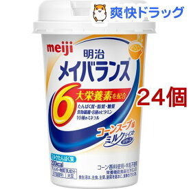 メイバランスミニ カップ コーンスープ味(125ml*24コセット)【メイバランス】