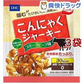【訳あり】DHC こんにゃくジャーキー スモークビーフ味(12g*3コセット)【DHC サプリメント】