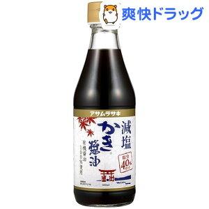減塩かき醤油(300ml)