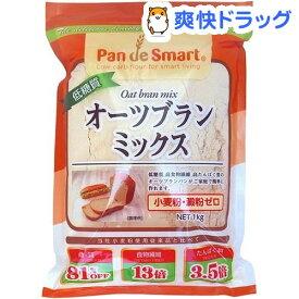 低糖質オーツブランミックス(1kg)