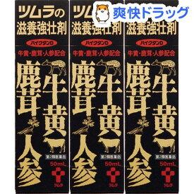 【第3類医薬品】ハイクタンD 3本パック(1セット)