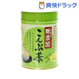 ぎょくろえん 無添加こんぶ茶(108g)【ぎょくろえん】