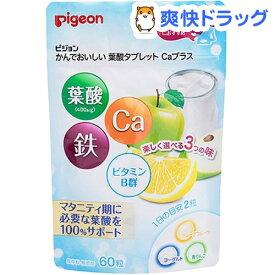 かんでおいしい葉酸タブレット Caプラス グレープフルーツ・青りんご・ヨーグルト(60粒)【ピジョンサプリメント】