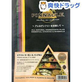ピナクル サーモン&パンプキン(800g)【ピナクル】[ドッグフード]