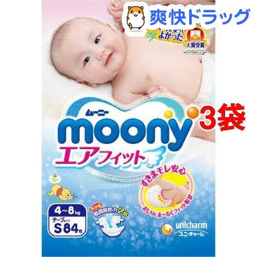 ムーニー エアフィット(Sサイズ*84枚入*3コセット)【ムーニー】【送料無料】