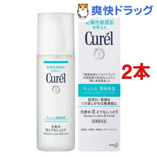 キュレル 化粧水3(リッチ)(150mL*2コセット)【キュレル】【送料無料】
