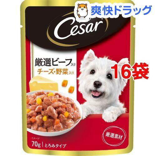 シーザー 厳選ビーフ入り チーズ・野菜入り(70g*16コセット)【d_cesar】【シーザー(ドッグフード)(Cesar)】