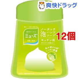 ミューズ ノータッチ泡ハンドソープ 詰替え ボトル キッチン(250mL*12コセット)【ミューズ】