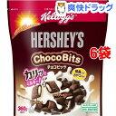 ケロッグ ハーシーズ チョコビッツ(360g*6コセット)【ケロッグ】【送料無料】