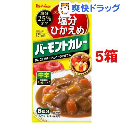 塩分ひかえめ(25%オフ) バーモントカレー 中辛(125g*5コセット)【バーモントカレー】