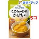 介護食/区分4 キユーピー やさしい献立 なめらか野菜 かぼちゃ(75g*5コセット)【キューピーやさしい献立】