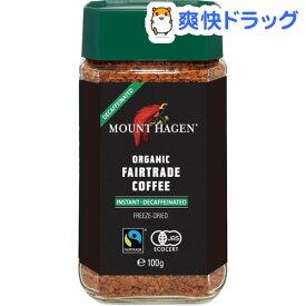 マウントハーゲン オーガニック フェアトレード カフェインレスインスタントコーヒー(100g)【マウント ハーゲン】