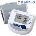 シチズン 電子血圧計 CH-453F(1台)[血圧計 上腕式]【送料無料】