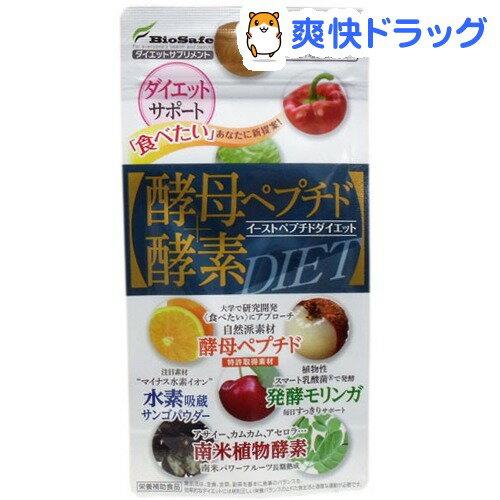 イーストペプチドダイエット 酵母ペプチド酵素(60粒)【バイオセーフ】