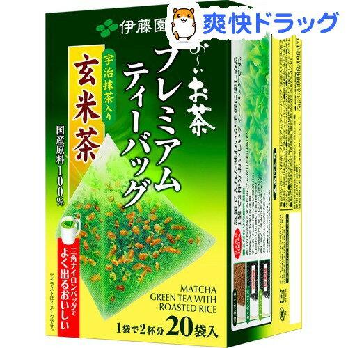 プレミアムティーバッグ 宇治抹茶入り玄米茶(2.3g*20袋入)