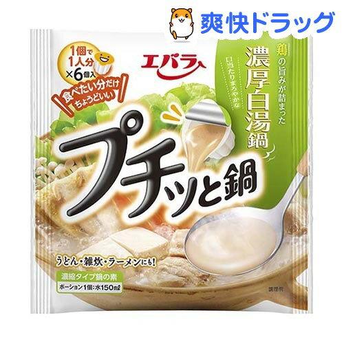 プチッと鍋 濃厚白湯鍋(1人分*6コ入)【プチッと鍋】