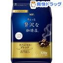 マキシム ちょっと贅沢な珈琲店 レギュラーコーヒー スペシャルブレンド(320g)【マキシム(MAXIM)】