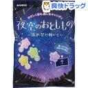 夜空のおとしもの〜流れ星に願いを〜(75g)