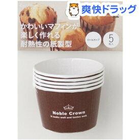 カイハウス セレクト 紙製ロールカップ DL6179(5枚入)【Kai House SELECT】