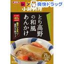 レンジでおいしい!小鉢料理 とり高野の和風あんかけ(100g)