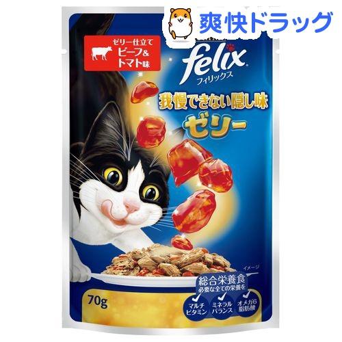 フィリックス 我慢できない隠し味ゼリー ゼリー仕立て ビーフ&トマト味(70g)【フィリックス】