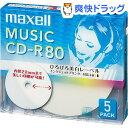 マクセル 音楽用CD-R 80分(5枚)【マクセル(maxell)】