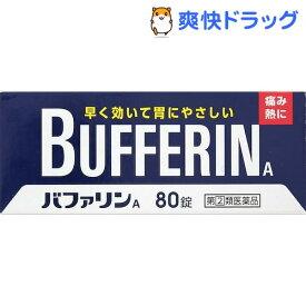 【第(2)類医薬品】バファリンA(80錠)【c9q】【バファリン】