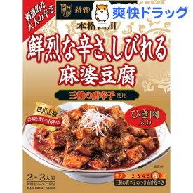 新宿中村屋 本格四川 鮮烈な辛さ、しびれる麻婆豆腐(150g)【新宿中村屋】