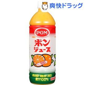 ポンジュース(1000mL*6本入)【POM(ポン)】