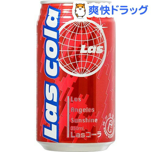神戸居留地 LASコーラ(350mL*24本入)【神戸居留地】[コーラ]